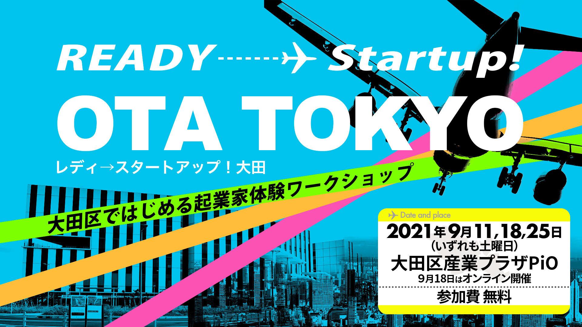 logo_OTA_2021_0728