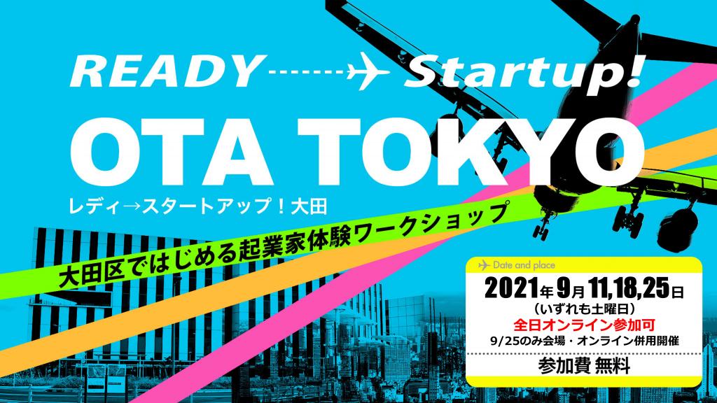 Ready→Startup OTA TOKYO
